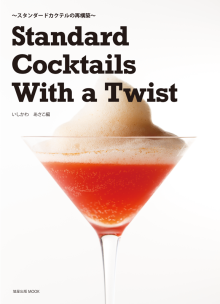 Standard Cocktails With a Twist