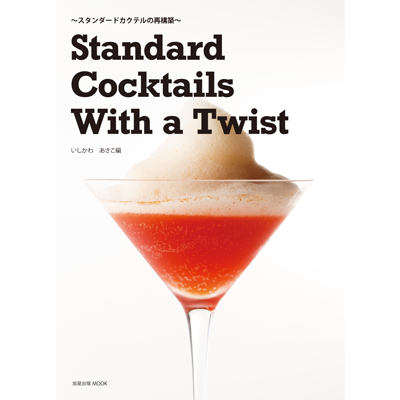 Standard Cocktails With a Twist スタンダードカクテルの再構築